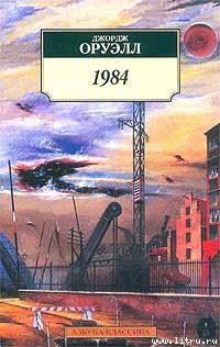 Скачать электронную книгу 1984 джордж оруэлл.