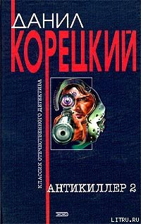 Книга «антикиллер-2» данил корецкий купить на yakaboo. Ua   978-5.