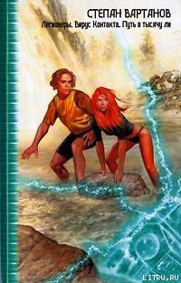 Книга про научную фантастику