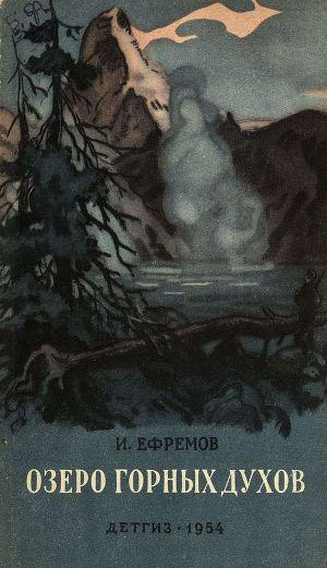 Читать Озеро горных духов (Тайна горного озера, Дены-Дерь)