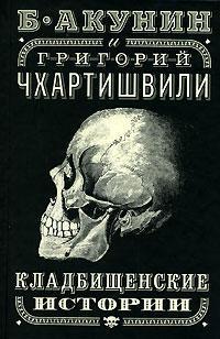 Читать книгу кладбищенские истории акунина