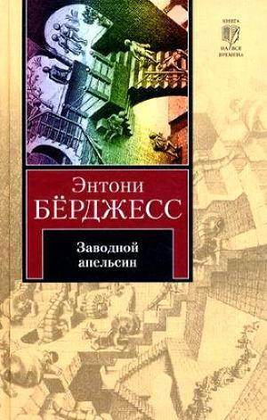 Скачать и читать книгу заводной апельсин » (энтони берджесс) fb2.