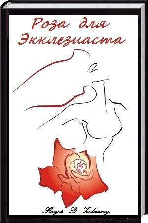 Роджер Желязны Роза для Экклезиаста скачать книгу fb2 txt бесплатно, читать  текст онлайн, отзывы