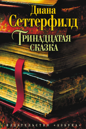 Тринадцатая сказка (fb2)   куллиб классная библиотека! Скачать.