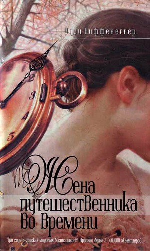 Одри ниффенеггер жена путешественника во времени – читать онлайн.