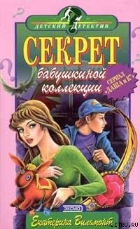 Обложка книги секрет бабушкиной коллекции