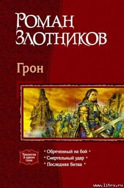 Роман злотников — грон 2. Смертельный удар (fb2 & аудиокнига.