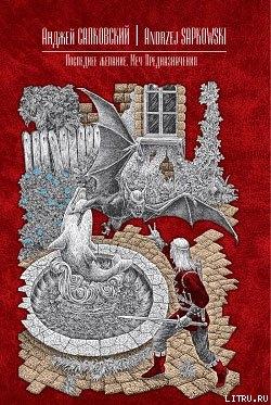 Обложка книги сапковский меч предназначения fb2