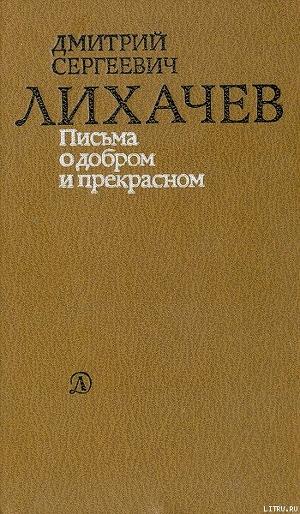 Книга «письма о добром и прекрасном» д. С. Лихачев купить на.