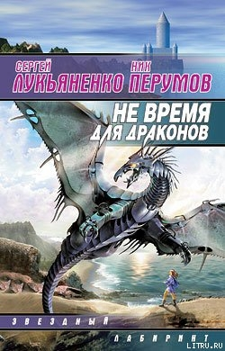 Книга не время для драконов читать онлайн сергей лукьяненко.