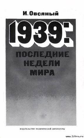 Овсяный игорь - 1939 последние недели мира скачать бесплатно