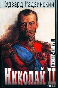 эдвард радзинский книги fb2 скачать читать