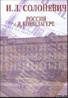 Россия в Обвале книгу скачать
