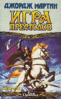 Игра престолов книги по порядку fb2 скачать
