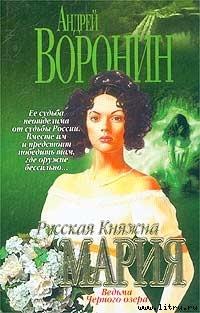 Читать Ведьма Черного озера