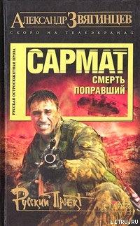 Звягинцев серия сармат fb2 epab.ru