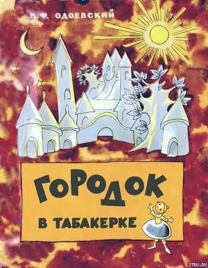Одоевский городок в табакерке читать с картинками.