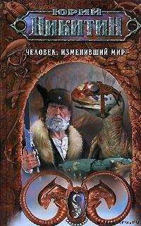 Какую книгу фантастика почитать