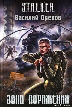 Книг из серии боевая фантастика
