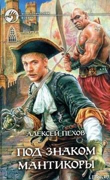 Алексей пехов под знаком мантикоры читать онлайн и скачать бесплатно.