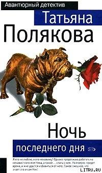 Читать онлайн ночь последнего дня татьяна полякова