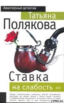 Читать бесплатно онлайн татьяна полякова ставка на слабость международная букмекерская лига ставок