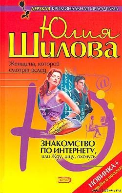 Читать знакомство по интернету или жду ищу охочусь секс знакомства г саяногорск