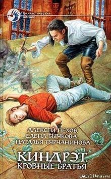 Алексей пехов киндрэт. Кровные братья скачать книгу fb2 txt.