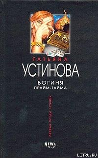 Книга богиня прайм тайма устинова