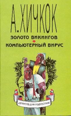 Альфред хичкок и три сыщика все книги скачать / teachers-dust. Gq.