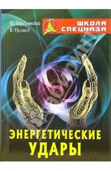 Энергетические удары серебрянский книга