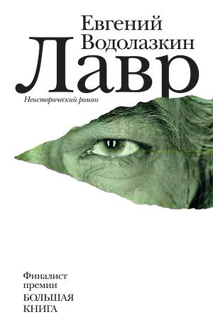 Рок-н-ролл под кремлем 5 читать