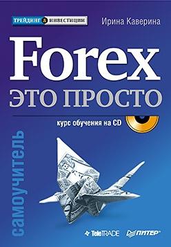 Ирина каверина forex это просто скачать forex day trading system forex profit monster