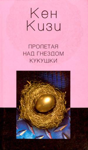 Скачать и читать книгу над кукушкиным гнездом » (кен кизи) fb2.