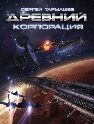 Тармашев Корпорация скачать Fb2