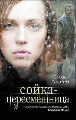 Сойка-пересмешница скачать книгу!   вконтакте.