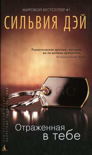 Скачать и читать книгу отраженная в тебе (сильвия дэй) fb2, epub.