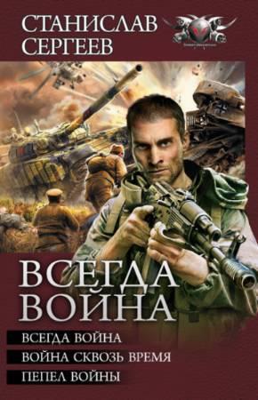 Читать сергеев враги дедов читать онлайн бесплатно