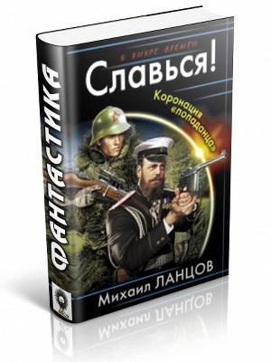 Десантник на престоле - Ланцов Михаил
