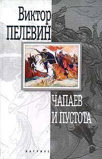Виктор пелевин, чапаев и пустота – скачать fb2, epub, pdf на.