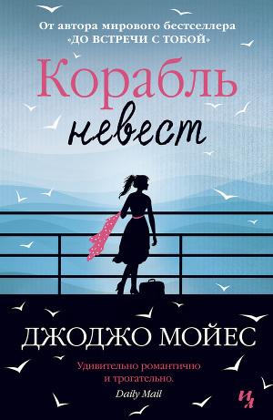Корабль невест скачать книгу джоджо мойес: скачать бесплатно fb2.