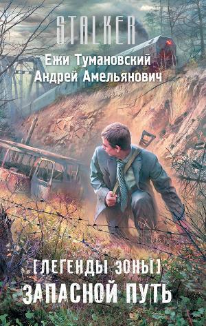 Обложка книги запасной путь ежи тумановский fb2