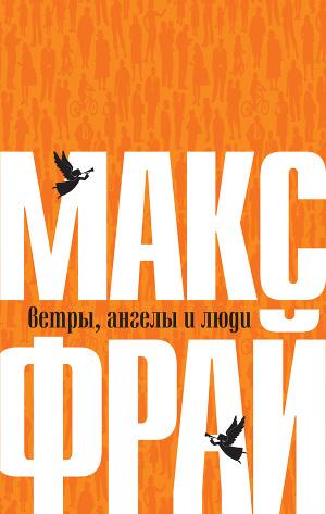 Макс фрай ветры ангелы и люди скачать книгу: needsgraduate. Gq.
