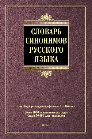 Словарь Синонимов скачать Txt