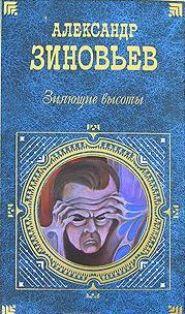 Зиновьев а. Зияющие высоты. [1976, djvu, rus] скачать через.