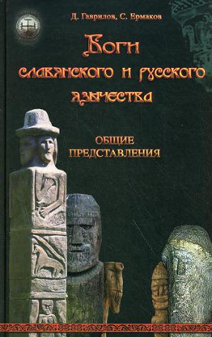 Книга Боги славянского и русского язычества. Общие представления