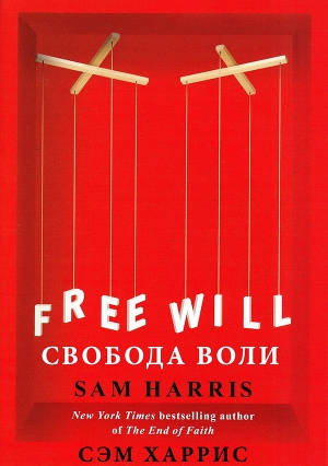 Сэм харрис свобода воли скачать книгу fb2 txt бесплатно, читать.