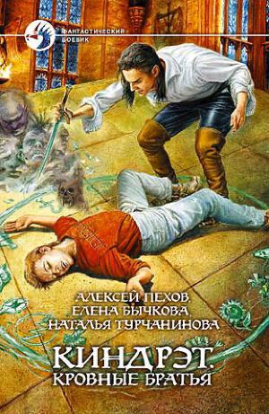 Киндрэт. Кровные братья (fb2) | куллиб классная библиотека.