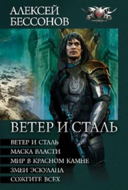 Книги фб2 боевая фантастика