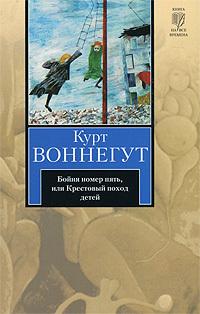 Курт воннегут, все книги автора: 15 книг скачать в fb2, txt на.